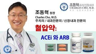 고혈압약중에 당뇨와 심장병, 또는 신부전이 있을경우에는 ACE inhibito...