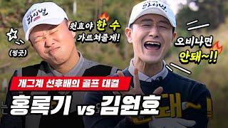 개그계 선후배의 골프 대결 , 홍록기 vs 김원효 - …