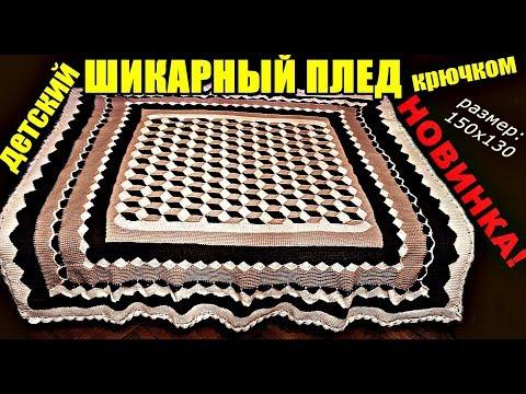 НОВИНКА! Вязаный Детский плед крючком 150х130см. Crocheted Children's Plaid Crochet 150x130cm.