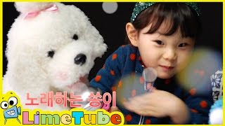라임이의 노래하는 강아지 쏭이 장난감 놀이 ❤︎ LimeTube & Toys Play 라임튜브