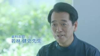 若林健史(歯周病専門医)によるグラクソスミスクライン「ポリデント(...