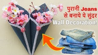 DIY: Convert/ Reuse/ Recycle Old Jeans| Best Out of Waste | DIY Wall Decoration From Waste Material