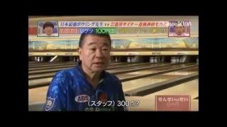 日本最強ボウリング先生vs芸能界運動神経ゼロ女。。。矢島純一vsはいだ...
