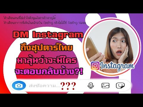 📱 DM Instagram ถึงซุปตาร์ไทย ตื่นเต้นมาก มีคนตอบกลับด้วยนะ 🗨 #jkjey