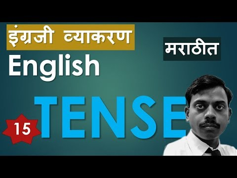 All 12 English Tense -  Grammar in Marathi
