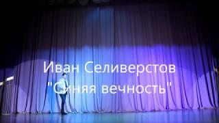 Иван Селиверстов - Синяя вечность (живой звук)