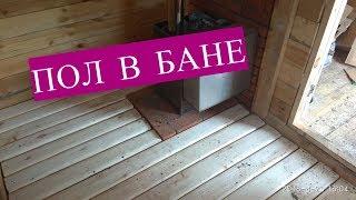 видео Как сделать пол в бане своими руками