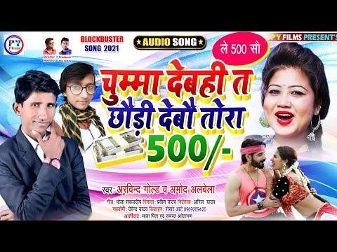 #Viral_Maithili_Song_2021 | चुम्मा