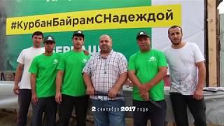 КУРБАН   БАЙРАМ  2017Фонд Надежда  Избербаш