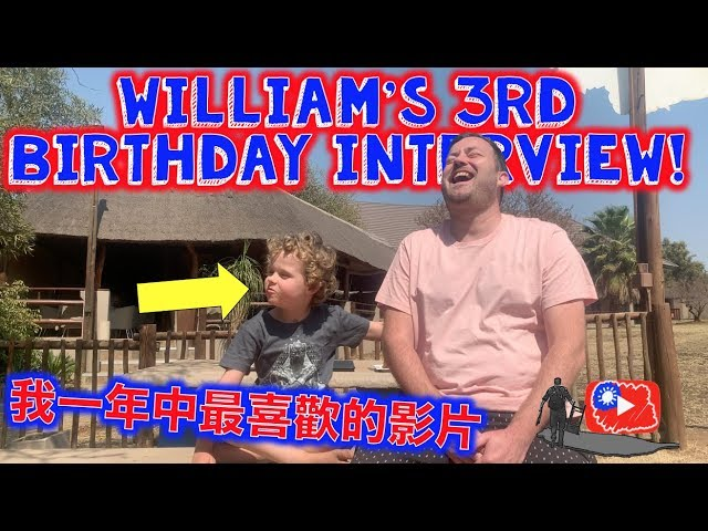 我兒子回答IG粉絲的問題!WILLIAM'S 3rd Birthday Interview!