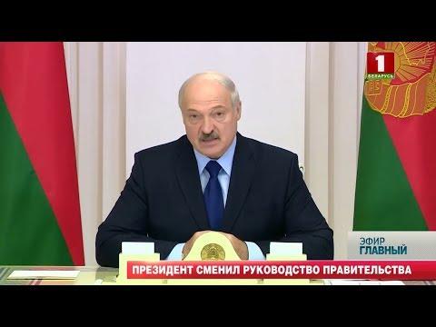 Александр Лукашенко сменил руководство Правительства. Главный эфир