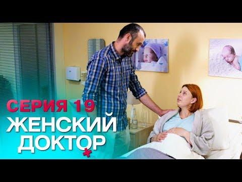 ЖЕНСКИЙ ДОКТОР-4 | СЕРИЯ 19