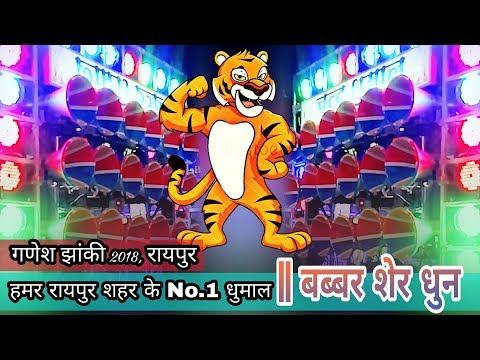 Sheer Dhun || Chandu Dhumal || Raipur ka No.1 || Ganesh jhanki 2018 || Raipur