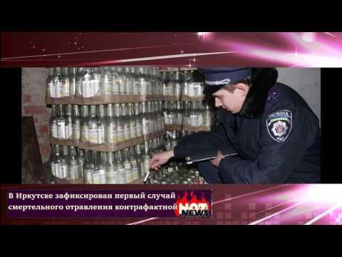 Жертвами суррогатного алкоголя в Иркутской области стали 72 человека