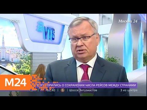 Президент-председатель правления Банка ВТБ Андрей Костин рассказал об Urban Health - Москва 24