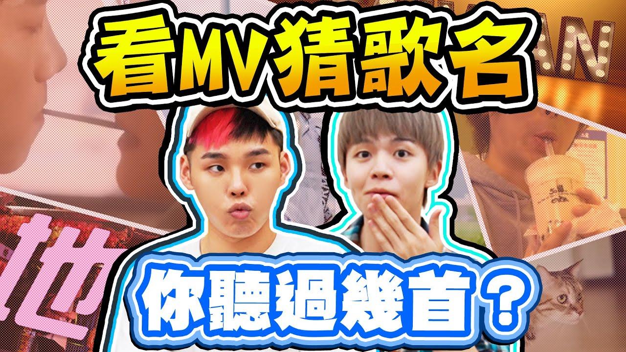 看MV猜歌名大賽,你聽過幾首?【黃氏兄弟】YouTuber猜謎大賽 Ft. @展榮展瑞 K.R Bros