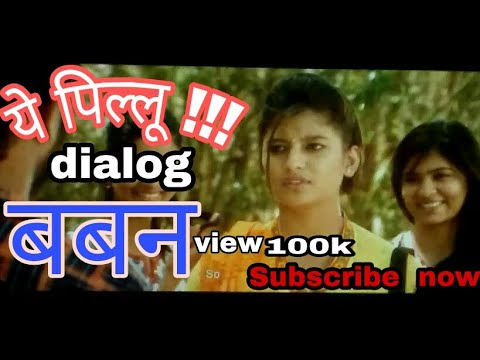 ये पिल्लु ,बबन marathi Movie dialog....💜