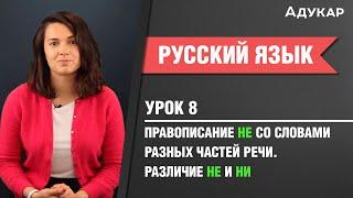 Правописание НЕ со словами разных частей речи. Различие НЕ и НИ| Русский язык