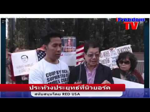 Protesting Prayuth Chan-ocha at the UN, New York on 26 September 2015 Part 2