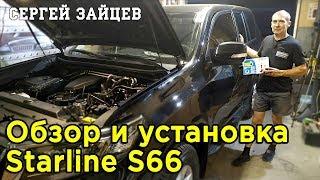 Защита от Угона Toyota Prado - Обзор и Установка Сигнализации StarLine S66
