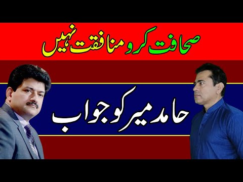 Do Journalism, not Hypocrisy | Answer to Hamid Mir | Imran Khan