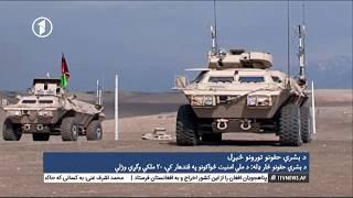 Afghanistan Pashto News 22.02.2018 د افغانستان پښتو خبرونه