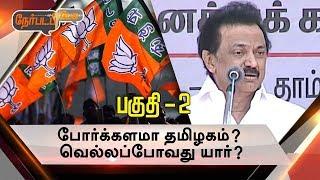 Nerpada Pesu 13-09-2017 Part 2-  Puthiya Thalaimurai tv Show
