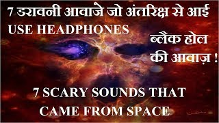 7 डरावनी आवाज़े जो अंतरिक्ष से आई | 7 Scary Sounds That Came From Space (In Hindi) thumbnail