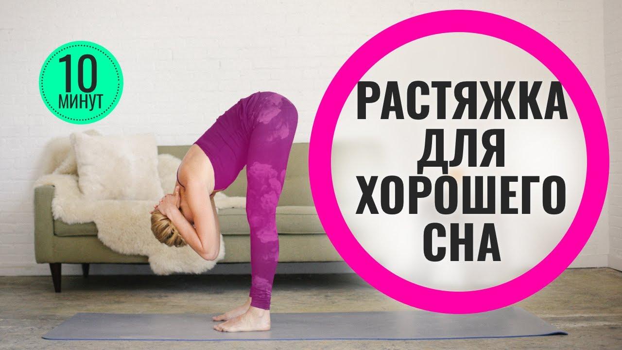 Расслабляющая гимнастика перед сном: упражнения для крепкого и здорового сна (видео) изоражения
