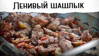 Ленивый шашлык из говядины на дырявой сковородке | Гриль рецепт