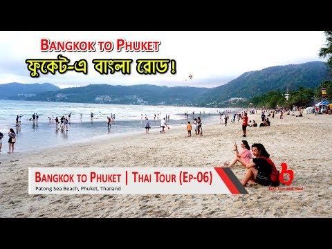 ফুকেটে বাংলা রোড | Bangkok to Phuket Tour | Bangla Road | Thailand Tour (Ep-06)