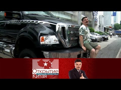 Открытие Китая. Автомобили.