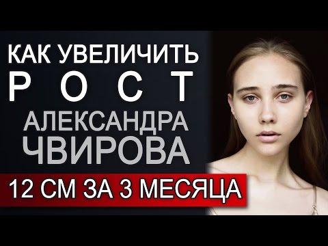 Как увеличить рост. 12 см за 3 месяца Александра Чвирова