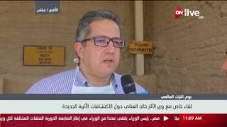 بالفيديو والصور- وزير الآثار يتحدث عن محتويات مقبرة الأقصر الجديدة