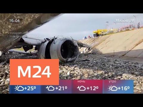 Смотреть Очевидцы рассказали об аварийной посадке самолета Utair в Сочи - Москва 24 онлайн