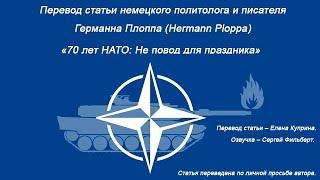 Немецкий политолог: Основная цель НАТО была и есть подчинить Россию США и Англии [Голос Германии]