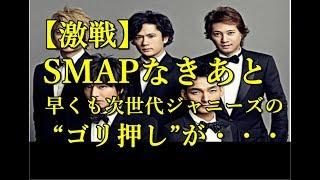 """SMAPなきあと、早くも次世代ジャニーズの""""ゴリ押し""""が!「道枝駿佑と平..."""