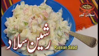 Russian Salad رشین سلاد., Healthy Russian Salad Recipe Special for Health (Punjabi Kitchen)