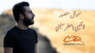 لاتغيبي ياعطر سنيني النجم الشاب سموئل منصور 2019