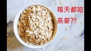 如果你每天都吃燕麥,會發生甚麼事呢?