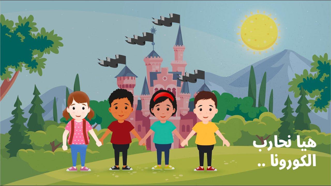 الفيلم الكارتوني التوعوي للأطفال بأعراض ومخاطر فيروس كورونا COVID19