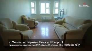 Продам трехкомнатную квартиру, 77 квм, г Москва, ул Верхние Поля, д 40 корп 1, купить(, 2015-09-10T16:08:39.000Z)