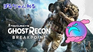 【TPS】生配信 「ゴーストリコン ブレイクポイント #2」【Ghost Recon: Breakpoint】