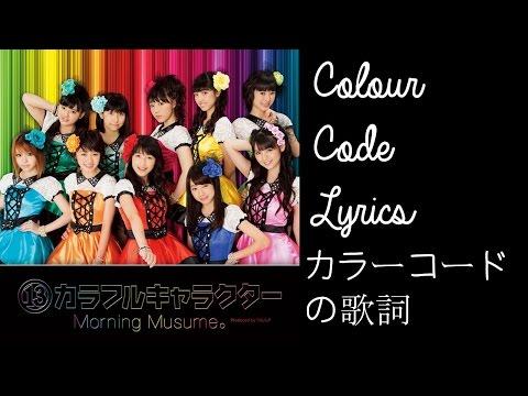 地球が泣いている   カラーコードの歌詞   Chikyuu Ga Naite Iru (The Earth Is Crying)   Colour Code Lyrics
