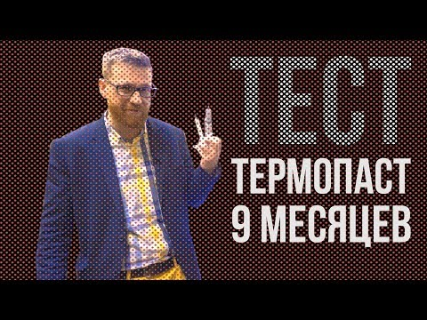 Тест термопаст - что происходит за 9 месяцев использования с дорогими и дешевыми термопастами
