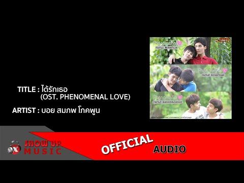บอย สมภพ - ได้รักเธอ (OST. Phenomenal Love - บันทึกรัก...จับคู่จิ้น) [Official Audio]