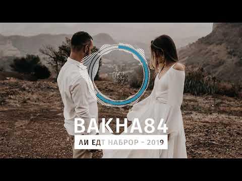 Баха84 - Аз ёдат наброр 2019 _ Bakha84 - Ay yodat nabror 2019