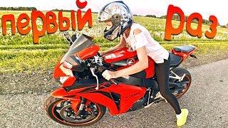 Школьница села за руль мотоцикла - девушка первый раз на спортбайке