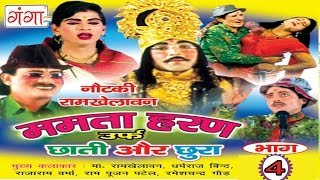 Download Video Bhojpuri Nautanki | ममता हरण (भाग -4) | Ram Khelawan ki Nautanki | MP3 3GP MP4