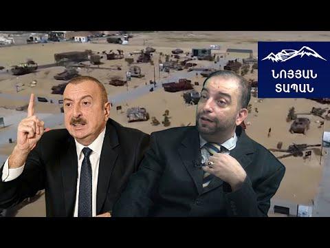 Уши от мертвого осла увидит Алиев, а не Зангезур. В Баку живут в параллельной реальности. Г.Айвазян